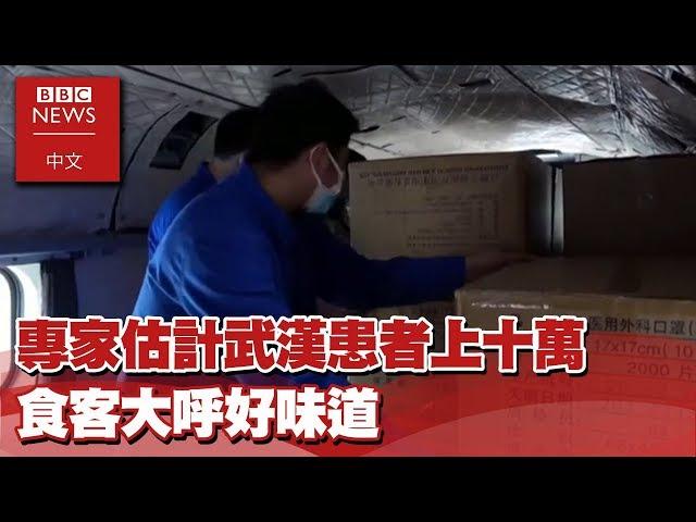 肺炎疫情:專家估計武漢患者上十萬 年輕人病逝令人擔憂-  BBC News 中文 X EBC東森新聞