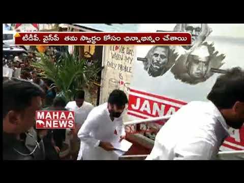 Chithamaneni Victims Meets Janasena Chief Pawan Kalyan | Mahaa news