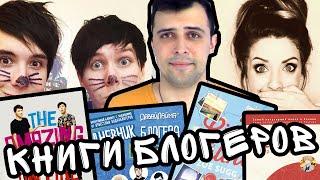 ПРАВИЛЬНАЯ КНИГА ОТ БЛОГЕРОВ || История YouTube-сенсаций Дэна и Фила