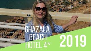 Честный и объективный обзор отеля GHAZALA BEACH 4*, Шарм Эль Шейх 2019
