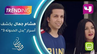 """بالفيديو- هشام جمال يكشف سرا عن مشاركته في """"بدل الحدوتة 3""""... مفاجأة في القصة الثالثةنهال ناصر"""