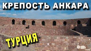 видео Туры в Анкару