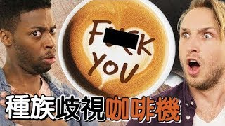 Smosh:種族歧視咖啡機 (Our Coffee Machine is Racist)【中文字幕】