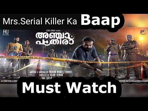 anjaam pathiraa malayalam full movie watch online