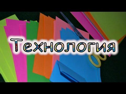 Фильм о 4 классе К. Часть 1.6 Технология.