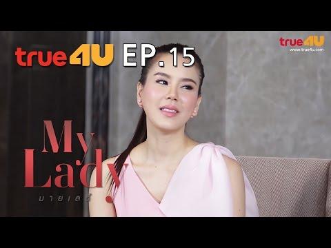 ย้อนหลัง My Lady  [Full Episode 15 - Official by True4u]