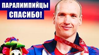 Паралимпиада 2020 в Токио 11 российских героев паралимпийцев завоевавших медали во второй день игр