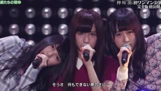 僕たちの戦争 欅坂46ワンマン公演 2016/12/25