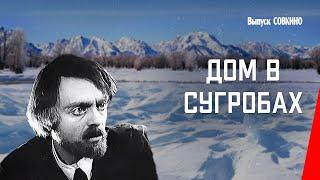 Дом в сугробах / The House in the Snow-Drifts (1927) фильм смотреть онлайн