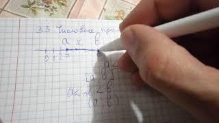 П. 33 Числовые промежутки - Алгебра 8 Макарычев
