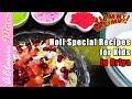 Special Holi Recipes in Oriya | Bhel Puri Recipe in Oriya | Oriya Papdi Chaat Recipe | A Classic Mom