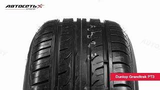 видео Dunlop Grandtrek PT2