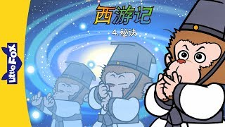 Journey to the West 4: Secret Formulas (西游记 4:秘诀) | Classics | Chinese | By Little Fox