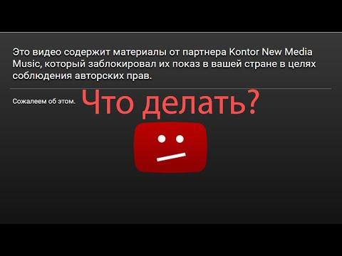 видео: Видео заблокировано в некоторых странах. Как снять с видео блокировку за нарушение авторских прав