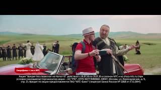 Реклама МТС и Honor 10 с Хрусталёвым - Кавказская свадьба - красавица