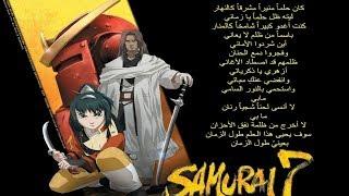 اغنية النهاية ساموراي7 مع الكلمات || Samurai - Sana
