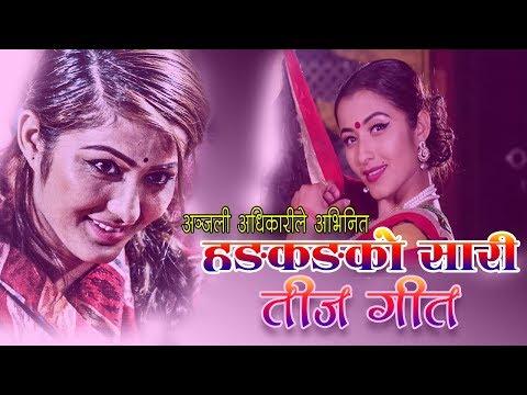 Teej Song 2075 / 2018 | Hong Kong Ko Sadi - Arjun Khadka & Anuja Pudasaini | Anjali Adhikari, Samita