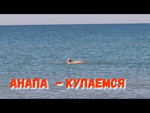 #АНАПА - КУПАНИЕ НА РАССВЕТЕ 31.03.2019