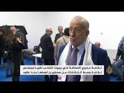 انتخاب رئيس ومجلس جديد لنقابة محرري الصحف بلبنان  - 11:54-2018 / 12 / 15