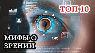 Топ 10 мифов о зрении. Зрение человека