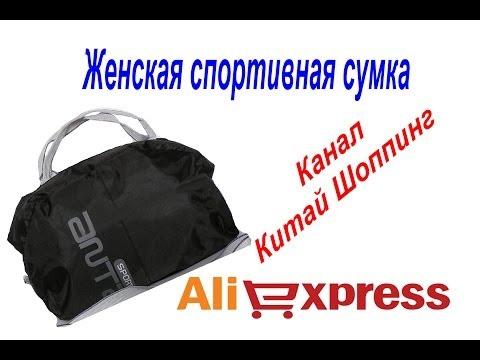 № 16 посылка Aliexpress женская спортивная сумка