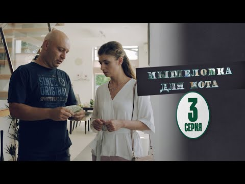 Мышеловка для кота - 3 серия - 1 сезон   Новинки кино 2020