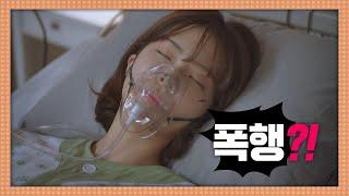 국민의 적? 악녀를 변호했다는 이유로 집단 폭행당한 서은수(Seo Eun Su)(!)  리갈하이(Legal High) 13회