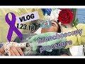 Vlog: Bronchoscopy Procedure / Cystic Fibrosis