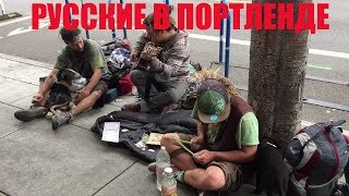 Русские в Портленде, Орегон. Жизнь в городе Портленд и жизнь в штате Орегон