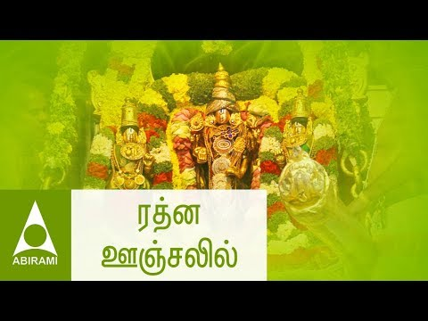 Rathna Oonjalil | Tamil Wedding Songs | Thirumana Padalgal | Best Classical Wedding Songs