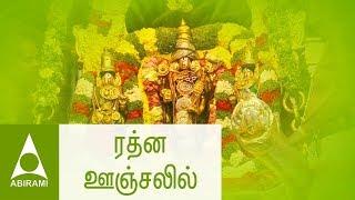 ரத்ன ஊஞ்சலில் | கல்யாணப்பாடல்கள் | Rathna Oonjalil | Marriage Songs  | Classical Thirumana Padalgal
