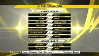 Сегодня стартует 21-й тур Первой Лиги