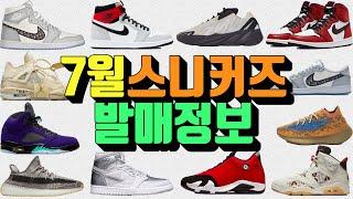 [7월 신발 발매 정보] 오프화이트 조던4 세일 조던1…