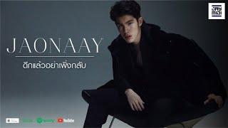 JAONAAY - ดึกแล้วอย่าเพิ่งกลับ [Official Lyrics]