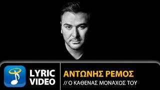 Αντώνης Ρέμος - Ο Καθένας Μονάχος Του (Official Lyric Video HQ)