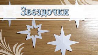 DIY Как вырезать звездочку за 30 сек Сияющие звезды на окно Самая простая звезда Shining paper stars