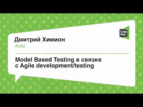Model Based Testing в связке с Agile development/testing | Дмитрий Химион
