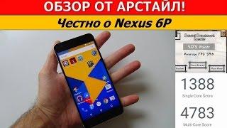 Huawei Nexus 6P Обзор / от Арстайл /