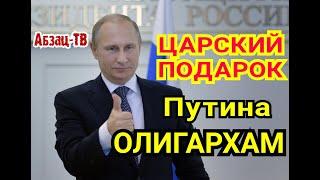 Подарок олигархам от Путина. Для хороших людей НИЧЕГО НЕ ЖАЛКО! Тем более - ЗА СЧЕТ НАРОДА!