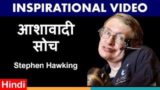 Ashavadi Soch | Stephen Hawking | Inspirational Video In Hindi | Knowledge  Lifetime |