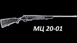 МЦ 20-01. Инструмент промысловика. Обзор классического советского гладкоствольного болта.