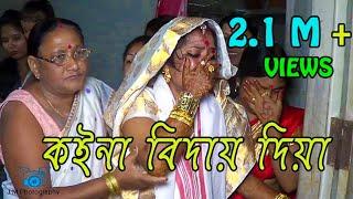 Assamese Wedding Koina Bidai - 2018 |  বিয়াৰ বিদায় দিয়াৰ মুহূৰ্ত | Minakshi