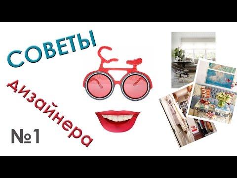 Cмотреть видео онлайн Советы дизайнера. Декор помещений. Выпуск №1