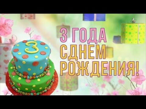 С днем рождения! Поздравление на 3 года