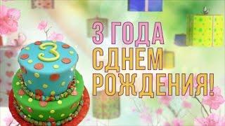Скачать С днем рождения Поздравление на 3 года