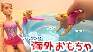 今回は 海外のバービーのおもちゃで遊びました! ファンレター、プレゼ...