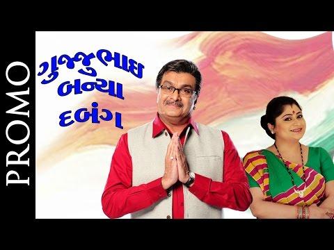 Promo : Gujjubhai Banya Dabang - Superhit...