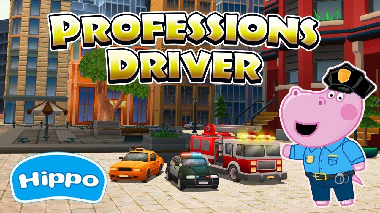 hippo 🌼 berufe für kinder 🌼 fahrer 3d 🌼 polizei 🌼 cartoon