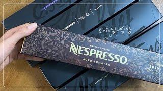 vlog☕️ 네스프레소 버츄오 캡슐 언박싱