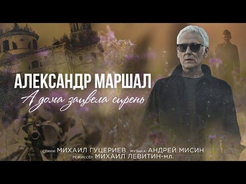 Александр Маршал - А Дома Зацвела Сирень